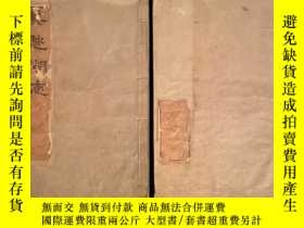 二手書博民逛書店光緒8年木刻白紙《莫愁湖志》兩冊全罕見良好 地方誌 南京Y345