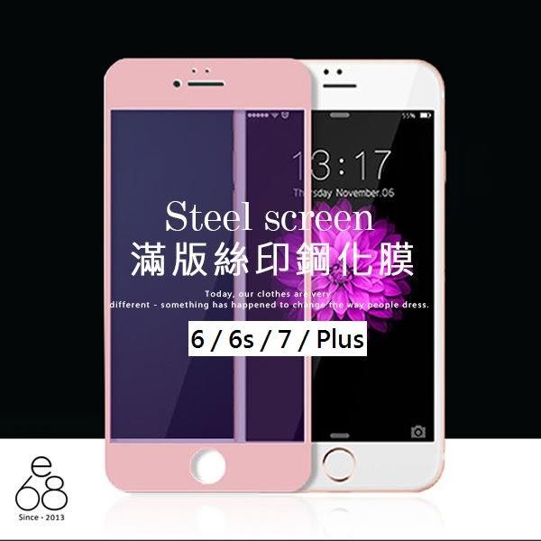 全屏滿版 絲印 鋼化玻璃保護貼 iPhone 7 iPhone 6 iPhone 6S Plus 玻璃貼鋼膜 螢幕 手機保護貼 玫瑰金