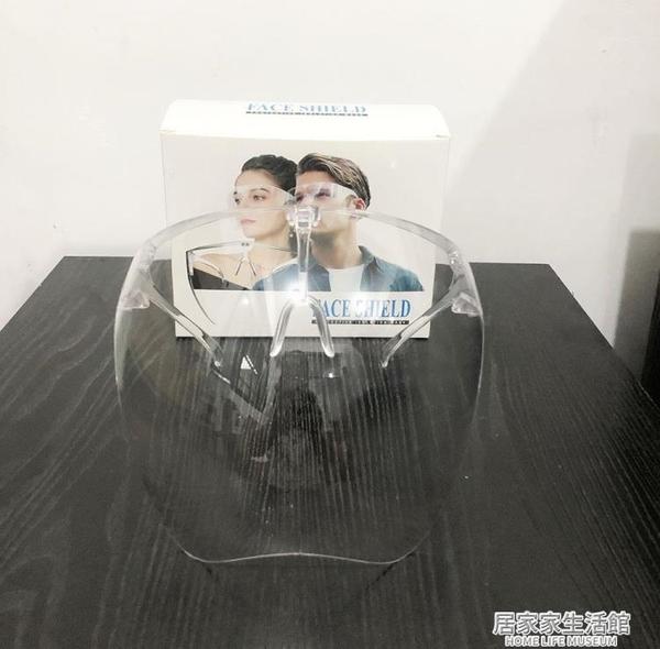 高清防霧跨境face shield防護面罩透明面罩防飛沫隔離防護面罩 居家家生活館