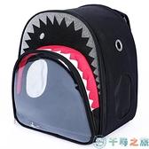 寵物鯊魚包貓咪外出雙肩包寵物便捷手提包出門貓背包【千尋之旅】