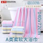 A類純棉浴巾柔軟吸水加厚毛巾成人洗臉大浴巾巾