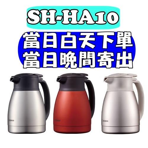 象印1公升桌上型不鏽鋼保溫瓶-3色【SH-HA10】