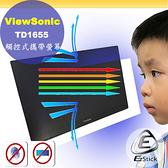 ® Ezstick ViewSonic TD1655 可攜式螢幕 適用 防藍光螢幕貼 抗藍光 (可選鏡面或霧面)
