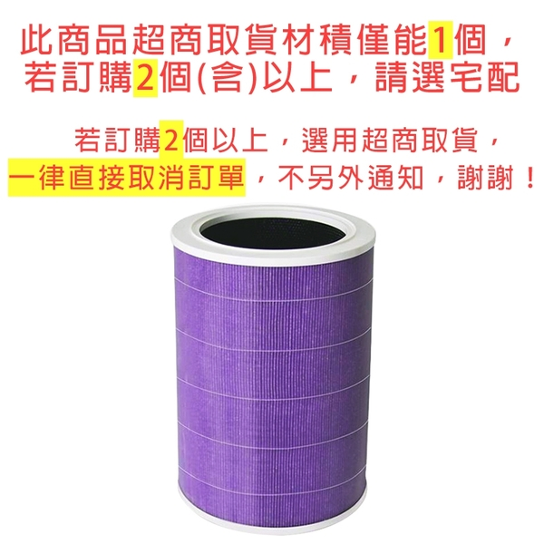 小米 米家空氣淨化器濾芯/濾網 抗菌版 (淨化器2/2S/3/Pro通用) (紫色/副廠)