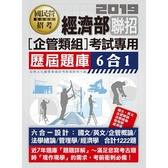 經濟部所屬事業機構新進職員(企管組):6合1歷屆題庫全詳解