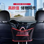 汽車座椅間儲物網兜車內用品多功能收納袋車載車用置物袋椅背掛袋【快速出貨限時八折】