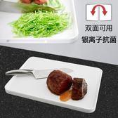 日本進口ASVEL切菜板雙面輔食砧板塑料防滑切水果熟食案板?板yi 交換禮物