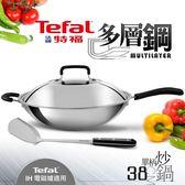 【Tefal法國特福】多層鋼單柄炒鍋+蓋╱38CM