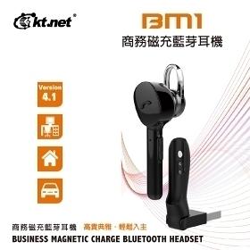 BM1磁充商務藍芽耳機 黑