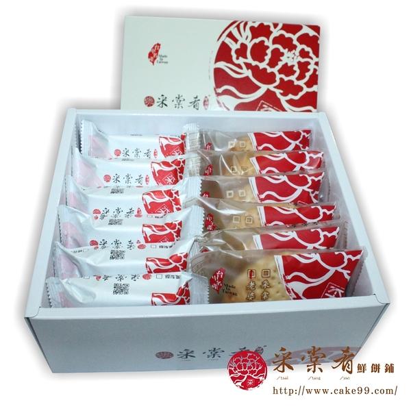 【采棠肴鮮餅鋪】采棠小禮盒C-鳳梨酥6入老婆餅6入