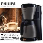 飛利浦 PHILIPS Gaia滴漏式咖啡機 HD7547