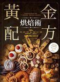 (二手書)黃金配方烘焙術 100道餅乾、蛋糕、塔派、麵包、煎餅、布丁、奶酪、糕餅粿餃點..