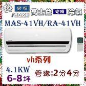 新規格CSPF更省電【萬士益冷氣】4.1kw 極變頻6-8坪 冷暖一對一《MAS-41VH/RA-41VH》全機3年保固
