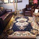 歐式客廳茶几地毯 臥室床邊毯滿鋪簡約現代...