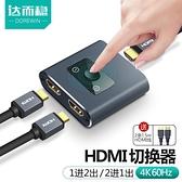 達而穩 HDMI分配器切換器一分二分線器高清線二進一出電視機 「青木鋪子」