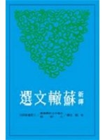 二手書博民逛書店 《古籍今注新譯:新譯蘇轍文選》 R2Y ISBN:9571448524│朱剛