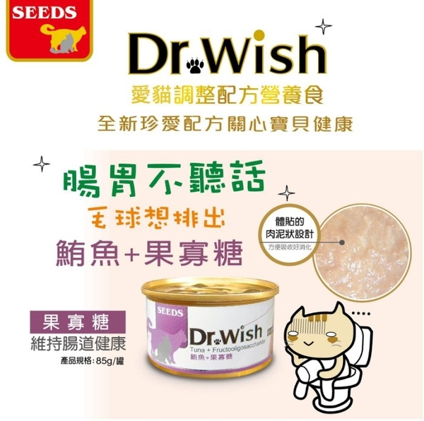 *WANG*【24罐】【SEEDS】聖萊西惜時Dr.Wish愛貓調整配方營養食 (泥狀) 85g