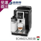 Delonghi 義大利迪朗奇全自動咖啡機-欣穎型ECAM23.260.SB【免運直出】