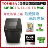 【TOSHIBA東芝】勁流雙飛輪超變頻 14公斤 洗衣機 科技黑《AW-DG14WAG》馬達10年保固