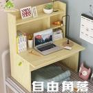 床上電腦桌 宿舍床上小書桌 上下鋪電腦桌 省空間 可折疊懶人寫字桌子CY 自由角落