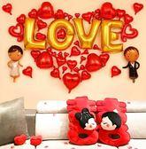 婚房裝飾 鋁膜氣球 創意新房布置 生日派對浪漫婚禮婚慶結婚用品 春生雜貨
