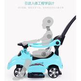 全館79折-多功能兒童扭扭車1-3寶寶滑行車學步車手推把護欄玩具童車  WY