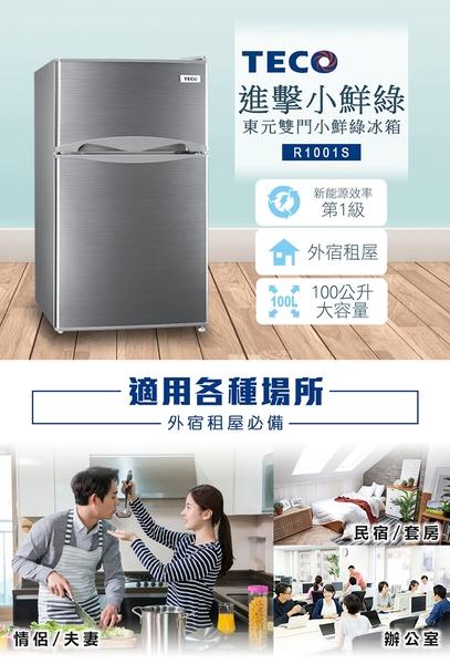 TECO東元 雙門小冰箱 R1001S (含拆箱定位+舊機回收)
