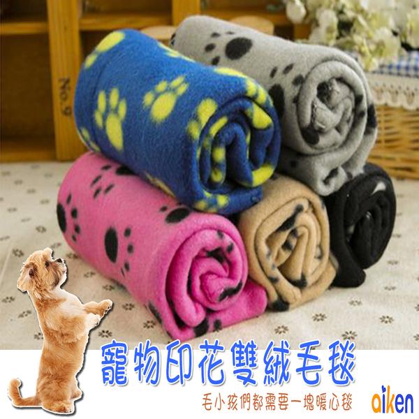 寵物雙絨印花毛毯 雙面雙絨 毛毯 毯子 寵物專用 保暖毯 J5324-004 【艾肯居家生活館】