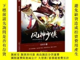 二手書博民逛書店罕見風神少俠Y209003 趙安東 萬卷出版公司 ISBN:9787547053133 出版2020