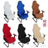 椅套 辦公椅子套罩電腦網吧轉椅主播保暖彈力羊羔毛短扶手電競椅套春季新品