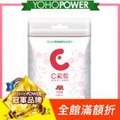 【加購】悠活原力 C立皙維生素C咀嚼錠-藍莓口味(30顆/包)