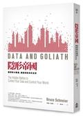 (二手書)隱形帝國:誰控制大數據,誰就控制你的世界