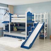 高低床兒童床帶護欄童床小孩床雙從床實木上下床子母床兒童滑梯床 YXS優家小鋪