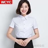 白襯衫女長袖寬鬆職業套裝夏季工作服正裝短袖工裝大碼春秋襯衣ol 【韓語空間】