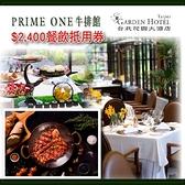【台北花園大酒店】PRIME ONE牛排館$2400餐飲抵用券