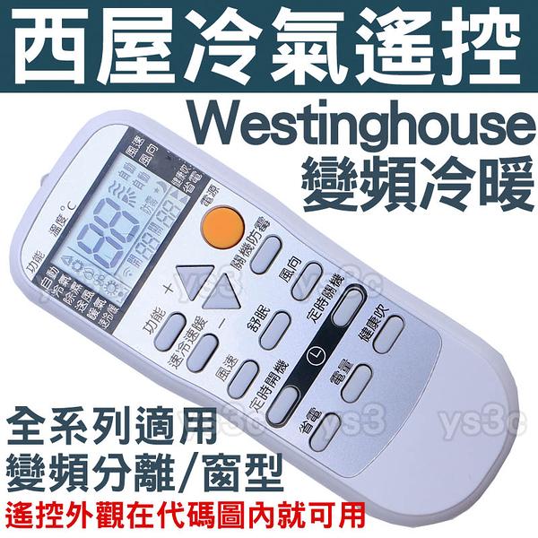 Westinghouse 西屋冷氣遙控器 TE3 (全系列可用) 變頻冷暖分離式