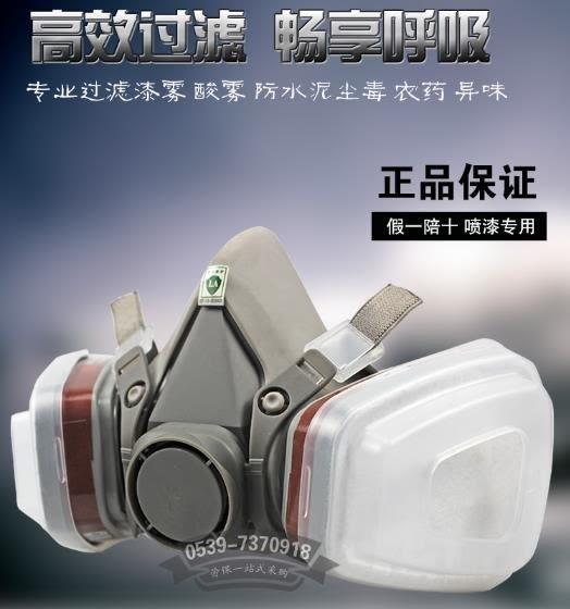 電焊面罩噴漆防塵口罩電焊化工氣體防甲醛異味防工業粉塵農藥面罩最後一天8折