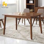 ASSARI-捷克餐桌(寬120*深80*高75cm)胡桃