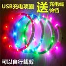 寵物用品LED發光項圈狗USB充電脖圈夜光狗圈泰迪貓咪圈狗項圈鈴鐺 快速出貨