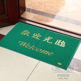 (中秋特惠)室內外踏墊  綠色歡迎光臨地墊地毯進門腳墊絲圈出入平安門墊防滑墊xw