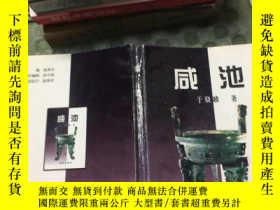 二手書博民逛書店罕見咸池10923 於驍麟 黃河出版社 出版1999