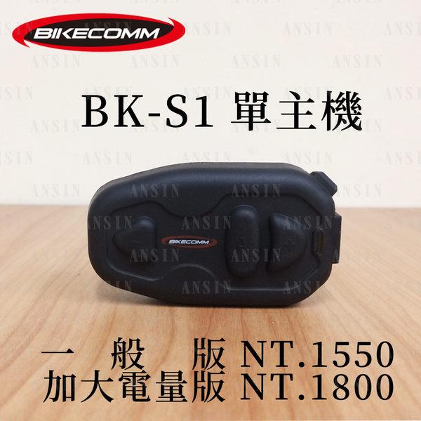 [中壢安信]騎士通 BKS1 單主機 一般版主機  安全帽專用藍芽 無線電 機車對講機