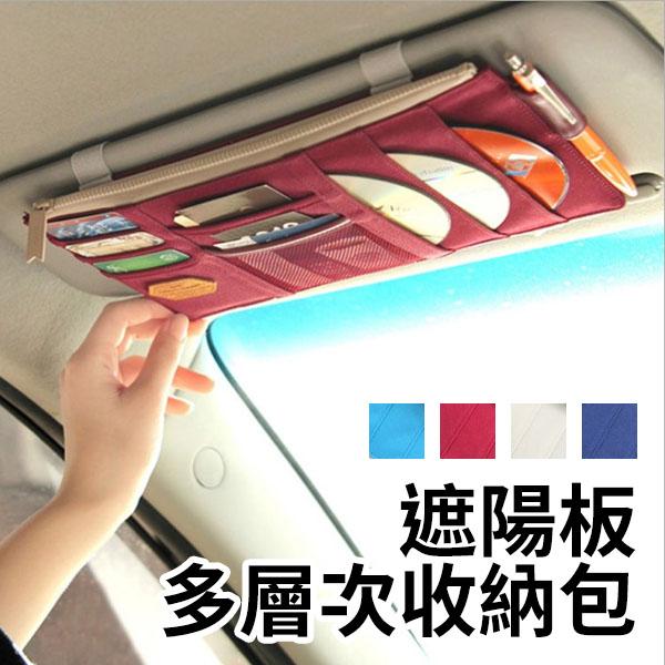 萬用多功能 汽車遮陽板收納包 車用掛袋 小物收納袋 收納夾 CD款 【AN SHOP】