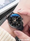 手錶男時尚潮流韓版休閒簡約氣質手表男士學生女表全自動非機械男表 熱賣單品
