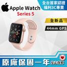 【全新品】開發票APPLE Watch Series 5 44mm GPS版 手錶 智慧型手錶 蘋果