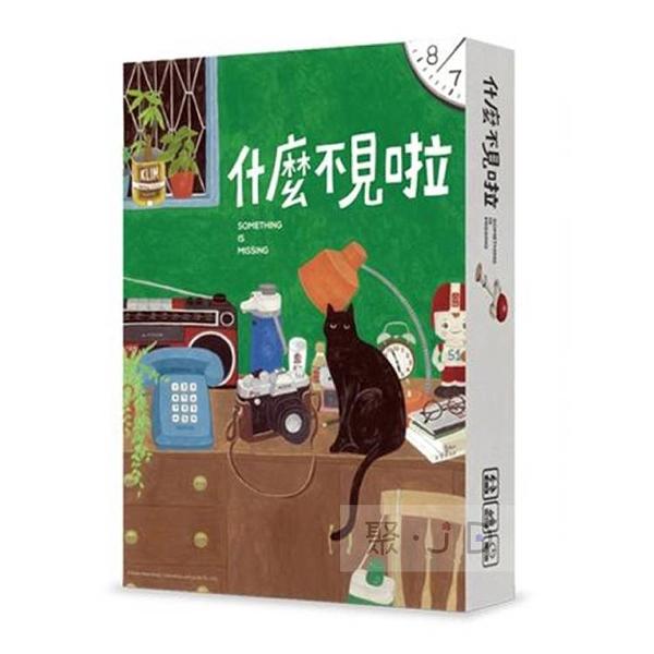 【2PLUS 桌遊】派對遊戲 - C 403538 什麼不見啦 Something Is Missing ( 中文版 )