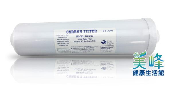 KT33後製顆粒活性碳濾心大濾水量,台灣製造,160元一支