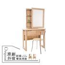 鏡台 化妝台 原創外宿耐磨雙抽滑鏡(含化妝椅)/ 16048-MB-二色【多瓦娜】