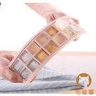硅膠冰格帶蓋家用凍冰塊模具自制雪糕冰淇淋制冰盒大冰球【宅貓醬】