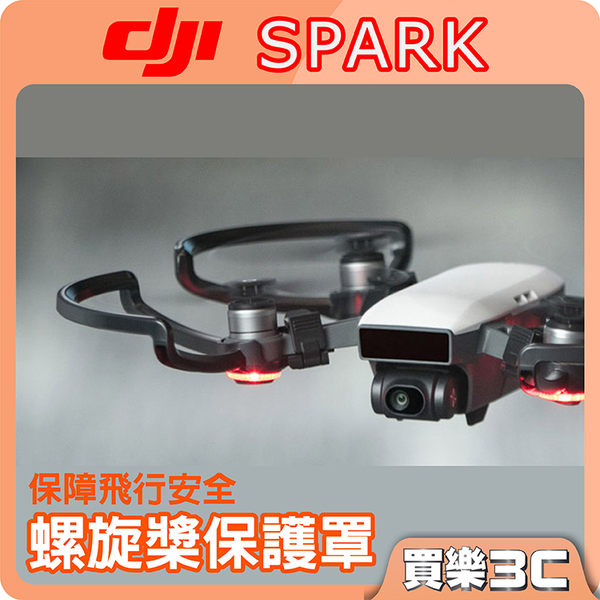 DJI 曉 SPARK 迷你航拍機配件-螺旋槳保護罩,DJI SPARK 空拍機專用,先創代理